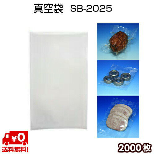 5層汎用タイプ 真空袋 SB2025 75μ 200×250mm 真空 冷凍 ボイル OK ベストナイロン三方シール (ノッチ付) 1ケース=2000枚 SBN規格袋 【MICS化学】