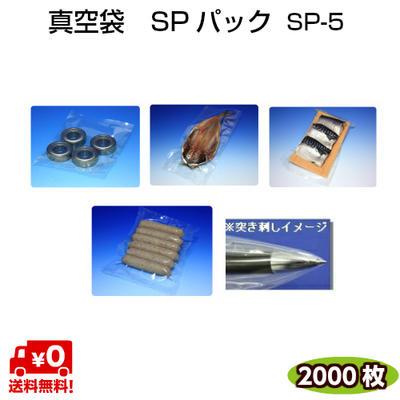 真空袋 ナイロンポリ SPパック SP-5 60μ 0.060×150×250mm 耐ピンホール性の高い 1ケース=2000枚