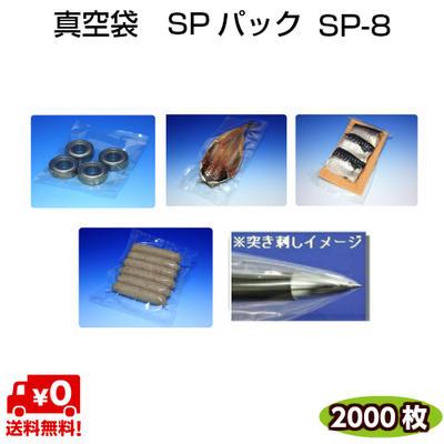 真空袋 ナイロンポリ SPパック SP-8 60μ 0.060×200×300mm 耐ピンホール性の高い 1ケース=2000枚