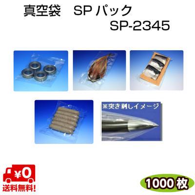 真空袋 ナイロンポリ SPパック SP2345 60μ 0.060×230×450mm 耐ピンホール性の高い 1ケース=1000枚