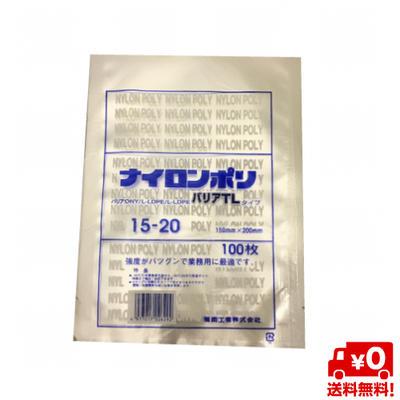 【送料無料】 ナイロンポリ バリアTLタイプ15-20 150×200mm (100枚) ラミネート 真空袋 ナイロンポリ