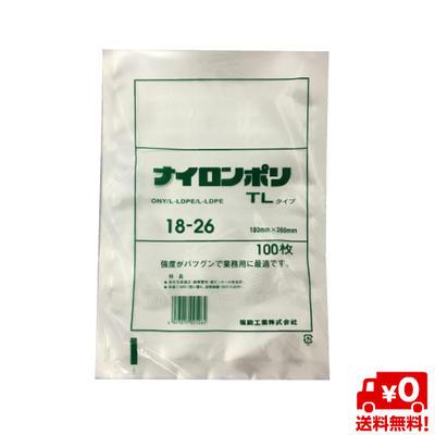 【送料無料】 ナイロンポリ TLタイプ 18-26 0.07×180×260mm (100枚)真空袋 ナイロンポリ ラミネート