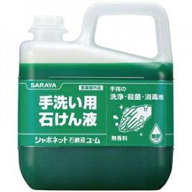 サラヤ ハンドソープ シャボネット石鹸液ユ・ム 5kg 1本 (7〜10倍希釈タイプ) 殺菌・消毒