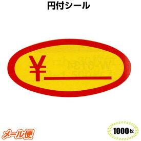 円付きシール F-5104 (1000枚)SMラベル/シール/値札/ラベラシール