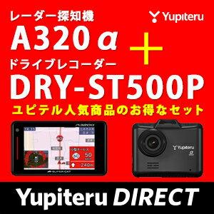 【ユピテル公式直販】レーダー探知機【A320α】+ドライブレコーダー【DRY-ST500P】セット