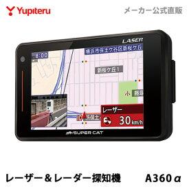 レーザー&レーダー探知機 ユピテル A360α 日本製 3年保証 レーザー光を超広範囲探知&探知距離約3倍UP WEB限定パッケージ 取説DL版
