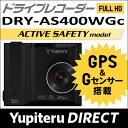 【SALE】ユピテル ドライブレコーダー DRY-AS400WGc アクティブセーフティ—機能搭載 Gセンサー搭載 HDR搭載 FullHD高画質記録 DRY-...