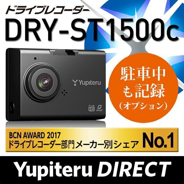 【ユピテル公式直販】ドライブレコーダー DRY-ST1500cユピテル / Yupiteru / Gセンサー搭載 / GPS搭載 / HDR搭載 / 常時録画 / イベント記録 / ワンタッチ記録(手動録画)