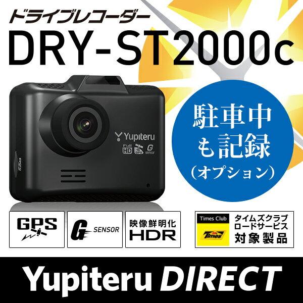 【ユピテル公式直販】ドライブレコーダー DRY-ST2000cユピテル / Yupiteru / Gセンサー搭載 / GPS搭載 / HDR搭載 / 常時録画 / ワンタッチ記録(手動録画)