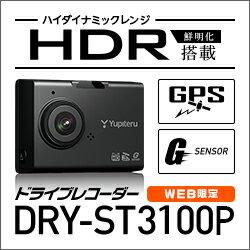 【期間限定プライスダウン!】 ドライブレコーダー ユピテル WEB限定モデル DRY-ST3100P 【公式直販】 【送料無料】 Gセンサー搭載 GPS搭載 HDR搭載 常時録画 イベント記録 ワンタッチ記録(手動録画)