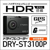 ≪新製品≫ドライブレコーダーDRY-ST3100P【Yupiteru公式直販】