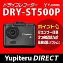 ドライブレコーダー ユピテル WEB限定モデル DRY-ST500P 【公式直販】 【送料無料】 Gセンサー搭載 駐車記録(オプショ…