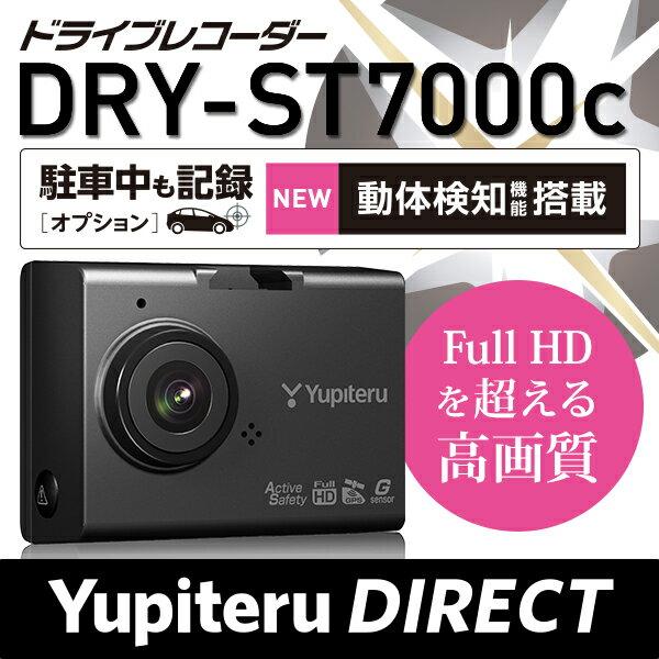 【ユピテル公式直販】ドライブレコーダー DRY-ST7000cユピテル / Yupiteru / 最高画質QUAD HD(約350万画素)録画 / GPS搭載 / HDR搭載 / アクティブセーフティ機能