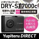 【予約】【4月上旬入荷予定】新製品 ドライブレコーダー DRY-ST7000c QUAD HD(約350万画素)録画 ユピテル(Yupiteru) 【Yupit...