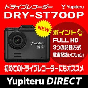 ドライブレコーダー ユピテル WEB限定モデル DRY-ST700P 【公式直販】 【送料無料】 【500円OFFクーポン】 Gセンサー搭載 HDR搭載 FULL HD搭載 常時録画 イベント記録 駐車記録(オプション対応)