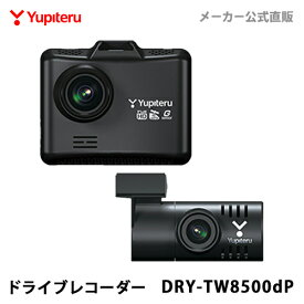 ドライブレコーダー 前後2カメラ ユピテル DRY-TW8500dP あおり運転抑止 フルHD高画質記録 地デジノイズ対策済 GPS搭載 【WEB限定パッケージ】 電源直結 取説ダウンロード版