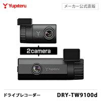 ドライブレコーダーユピテルDRY-TW9100d【公式直販】【送料無料】前後2カメラFULLHDGPSGセンサー駐車記録(オプション対応)アプリ対応