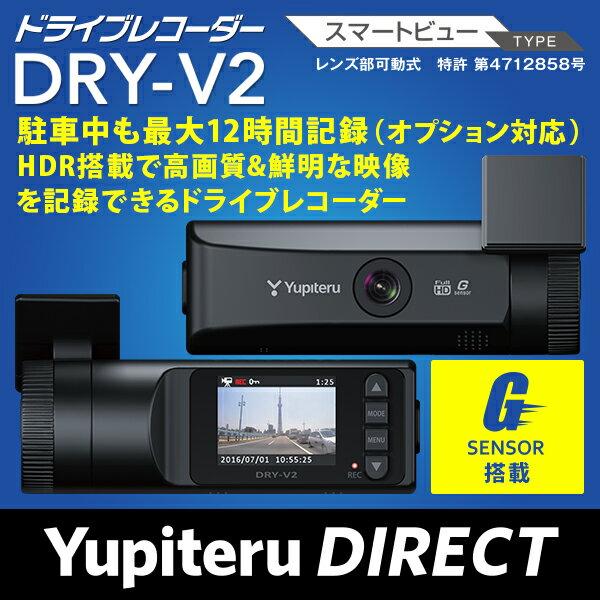 Yupiteru(ユピテル) ドライブレコーダー DRY-V2【Yupiteru公式直販】【楽天通販】060725