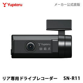 リア専用 ドライブレコーダー ユピテル あおり運転抑止 SN-R11 GPS Gセンサー 夜間も鮮明に記録 ※専用スマホアプリ操作 【あす楽対応】【即納】【送料無料】【公式直販】
