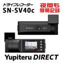ドライブレコーダー ユピテル SN-SV40c 【公式直販】 【送料無料】 夜間も鮮明に記録 高感度 高画質 駐車記録(オプシ…