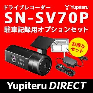 ドライブレコーダー ユピテル SN-SV70P 駐車記録用オプションセット (+電圧監視機能付 電源ユニット【OP-VMU01】+電源直結コード【OP-E1060】) 【公式直販】 【送料無料】