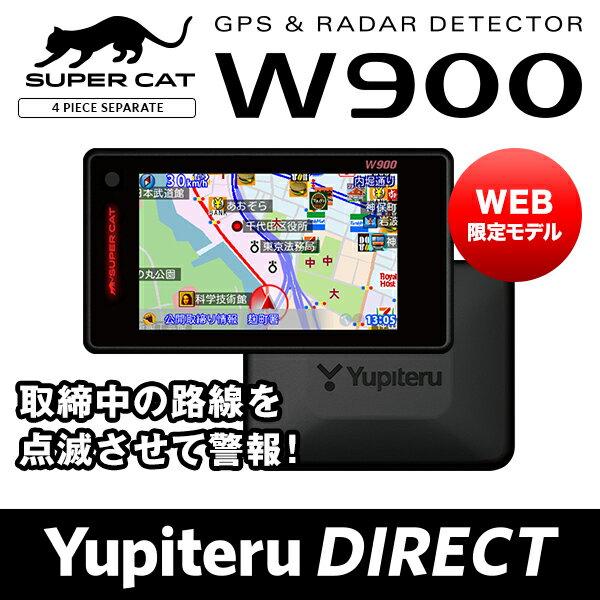【全商品ポイント10倍!(9/20 0:00~23:59)】【ユピテル公式直販】 GPS&レーダー探知機 W900小型オービスをGPS登録対応 取締中の路線が点滅 静電式タッチパネル搭載 WEB限定