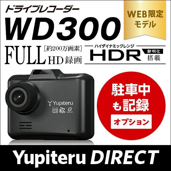 【SALE】ユピテル ドライブレコーダー WD300 GPS/衝撃センサー搭載【今だけ純正電源直結コード付き】【Yupiteru公式直販】