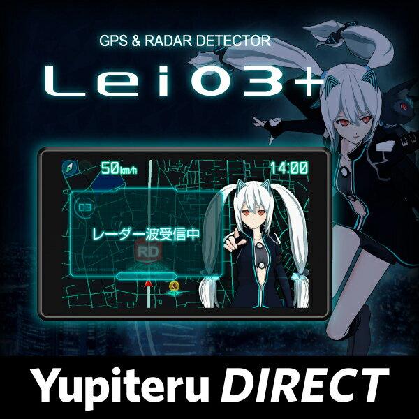 Yupiteru(ユピテル) GPS&レーダー探知機霧島レイ GPS&レーダー探知機 Lei03+【Yupiteru公式直販】