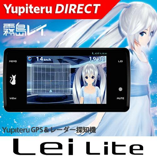 Yupiteru(ユピテル) GPS&レーダー探知機 LeiLiteレイライト ランキング受賞【Yupiteru公式直販】【楽天通販】