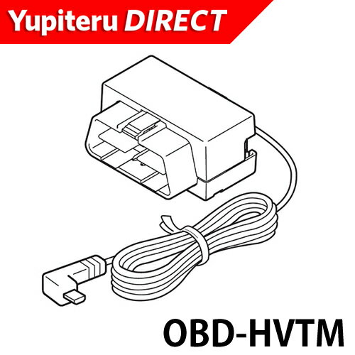 【新製品】【オプション/スペアパーツ品】OBDIIアダプター OBD-HVTM【Yupiteruユピテル公式直販】【楽天通販】