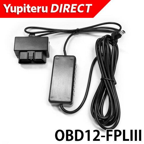 【オプション/スペアパーツ品】OBDIIアダプター OBD12-FPLIII【Yupiteruユピテル公式直販】【楽天通販】