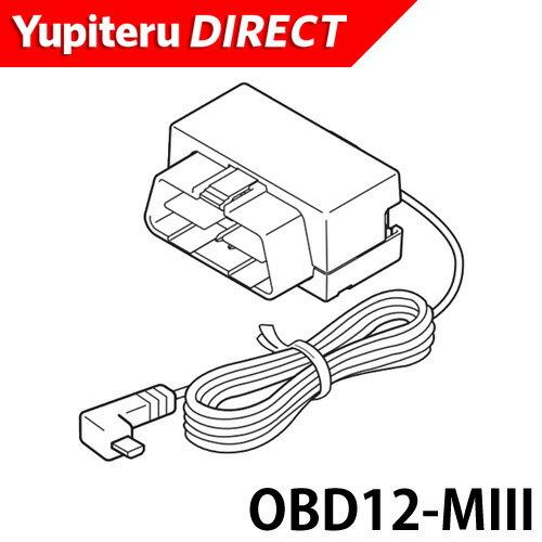 【オプション/スペアパーツ品】OBDIIアダプター OBD12-MIII【Yupiteruユピテル公式直販】【楽天通販】