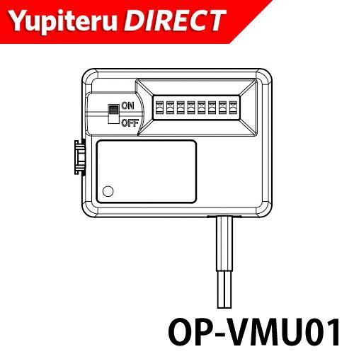 【ユピテル公式直販】【オプション/スペアパーツ品】電圧監視機能付 電源ユニット OP-VMU01【ユピテル公式直販】