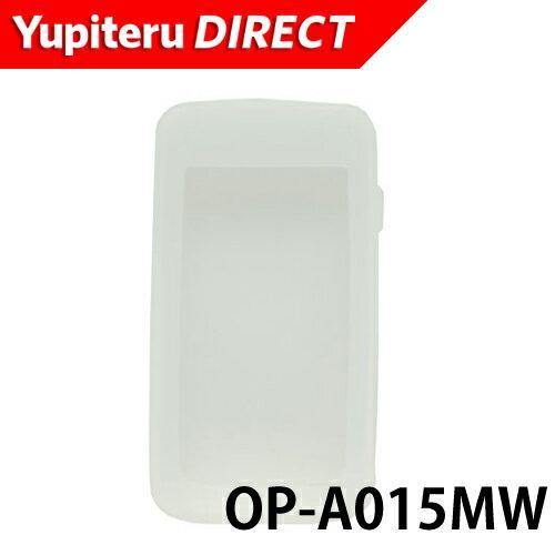 【オプション/スペアパーツ品】シリコンジャケットOP-A015MW【Yupiteruユピテル公式直販】【楽天通販】