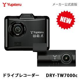 【あす楽対応】ドライブレコーダー 前後2カメラ ユピテル DRY-TW7000c 超広角記録 あおり運転抑止 高画質 GPS搭載 シガープラグタイプ WEB限定パッケージ 取説DL版 【ランキング1位獲得】
