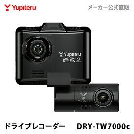 【ランキング1位獲得】ドライブレコーダー 前後2カメラ ユピテル DRY-TW7000c 超広角記録 あおり運転抑止 高画質 GPS搭載 シガープラグタイプ WEB限定パッケージ 取説DL版