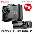 ドライブレコーダー 前後2カメラ ユピテル DRY-TW7600dP 超広角記録 あおり運転抑止 高画質 GPS搭載 電源直結 WEB限定…