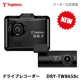 【あす楽対応】ドライブレコーダー 前後2カメラ ユピテル DRY-TW8650c 超広角記録 あおり運転抑止 高画質 GPS搭載 シガープラグタイプ WEB限定パッケージ 取説DL版