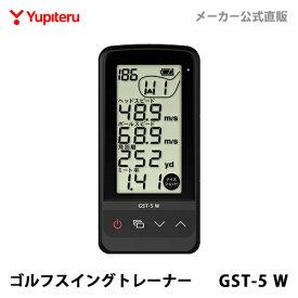 【あす楽対応】ゴルフ スイングトレーナー ユピテル GST-5W 価格を抑えたWEB限定シンプルパッケージ