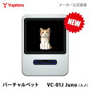 【TVCM放送中!】バーチャルペット VC-01J Juno ユノ ユピテル あす楽対応