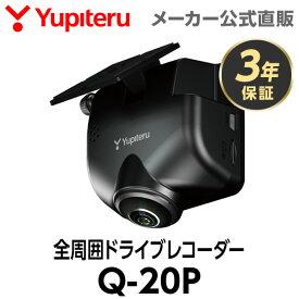 《今だけ特典付き》ドライブレコーダー 全周囲360度 ユピテル Q-20P あおり運転抑止 車内撮影 メーカー3年保証 電源直結 WEB限定パッケージ 取説DL版