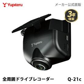 【あす楽対応】ドライブレコーダー 全周囲360度 ユピテル Q-21c あおり運転抑止 車内撮影 メーカー3年保証 シガープラグタイプ WEB限定パッケージ 取説DL版