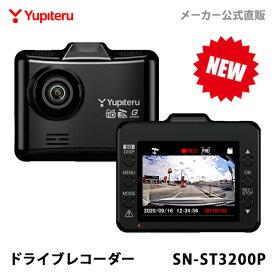 【あす楽対応】ドライブレコーダー 前方1カメラ ユピテル SN-ST3200P 夜間も鮮明に記録 超広角記録 高画質 GPS搭載 シガープラグタイプ WEB限定パッケージ 取説DL版