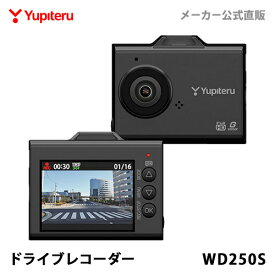 【あす楽対応】ドライブレコーダー ユピテル WD250S 夜間も鮮明に記録 価格を抑えたWEB限定シンプルパッケージ 取説ダウンロード版 Gセンサー HDR 常時録画