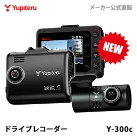 【あす楽対応】ドライブレコーダー 前後2カメラ ユピテル Y-300c 3年保証 あおり運転 検知 自動記録 夜間鮮明 超広角 高画質 GPS搭載 シガープラグタイプ WEB限定パッケージ 取説DL版