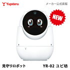 【TVCM放送中!】見守りロボット ユピ坊 ユピテル YR-02 見守り 防犯 テレビ電話 あす楽対応