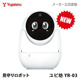 【TVCM放送中!】見守りロボット ユピ坊 ユピテル YR-03 見守り 防犯 テレビ電話