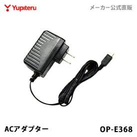 【カーライフ】オプション / スペアパーツ ユピテル 公式直販 ACアダプター OP-E368