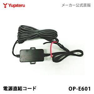 【カーライフ】オプション / スペアパーツ ユピテル 公式直販 電源直結コード OP-E601