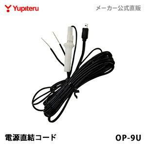 【カーライフ】オプション / スペアパーツ ユピテル 公式直販 電源直結コード OP-9U